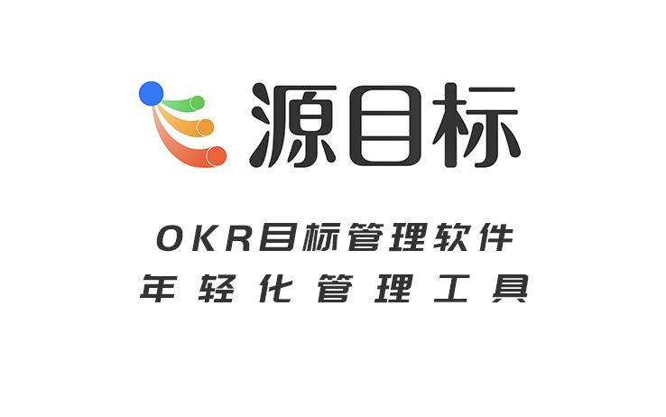 一款好的OKR管理软件需要具备哪些因素?