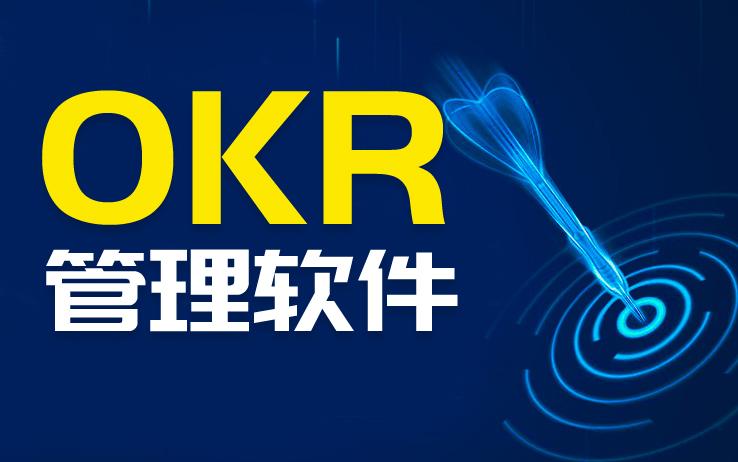 八个方法验证OKR管理的有效性