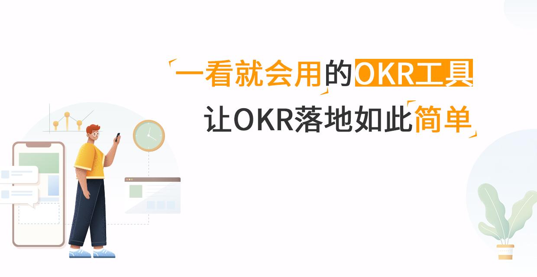 源目标OKR,专属于年轻人的目标工作法